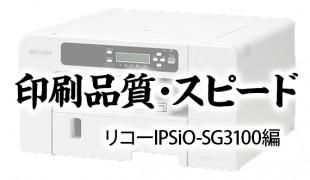 ipsio-sg3100-7