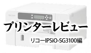 ipsio-sg3100-8