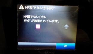 プリンターの警告メッセージ