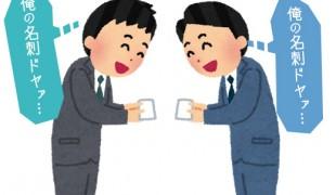名刺交換はビジネスの最初の一歩ですから失敗したくないものです。