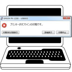 プリンターインクに使用期限ってあるの?