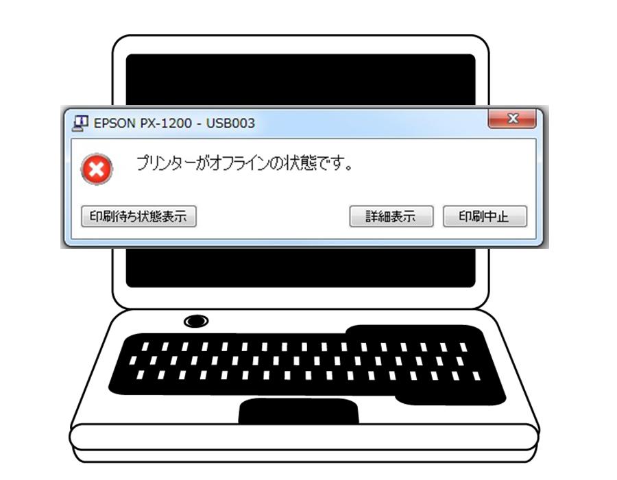 プリンター オフライン を オンライン に する 方法