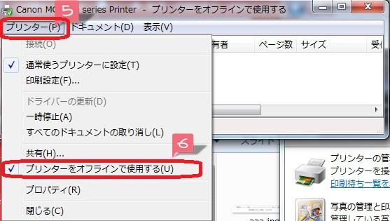 (6)のオフラインで使用するにチェックが入ってる場合は解除する。