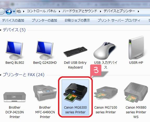 プリンターがオフラインと勝手に表示されて印刷できないときの