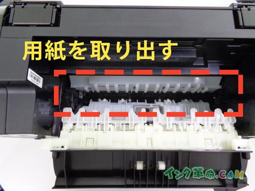 紙 詰まり mg5730
